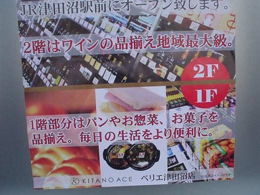 駅の定食屋ちゃぶぜん津田沼店が無くなっていました020
