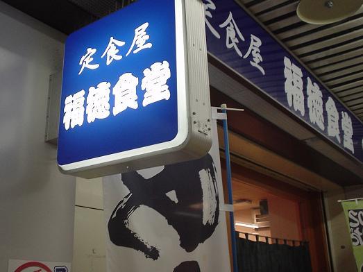 原木中山福徳食堂おすすめ定食のチキンカツ定食015