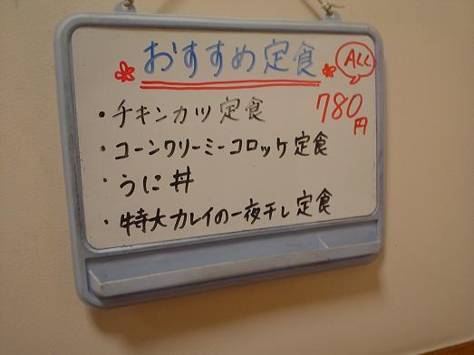原木中山福徳食堂おすすめ定食のチキンカツ定食016