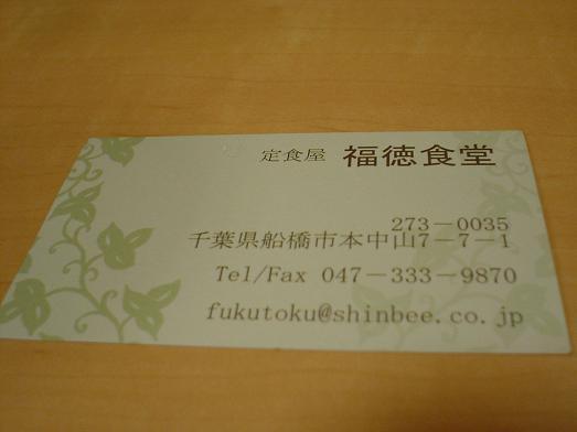 原木中山福徳食堂おすすめ定食のチキンカツ定食029