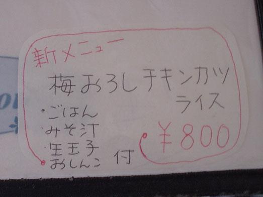 レストラン花蓮千葉外房九十九里サーファー盛り006