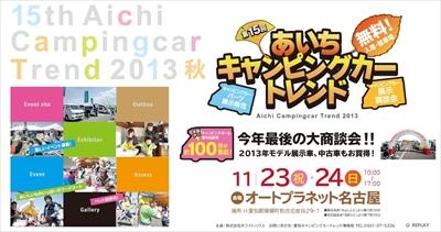 2013_11_trend_R400.jpg