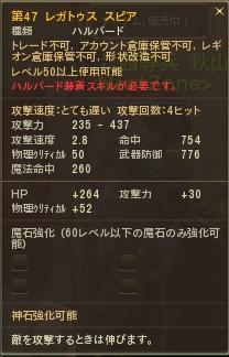 245_47yari.jpg