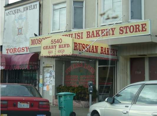 r-bakery.jpg