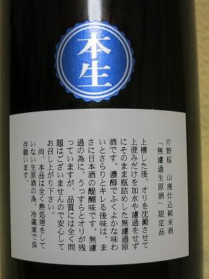片野桜 純米山廃無濾過生原酒 (5)