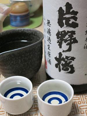 片野桜 純米山廃無濾過生原酒 (6)