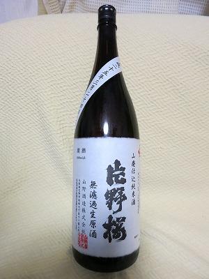 片野桜 純米山廃無濾過生原酒 (1)