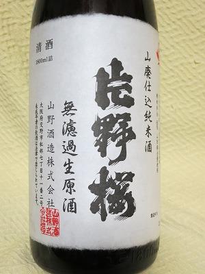 片野桜 純米山廃無濾過生原酒 (2)