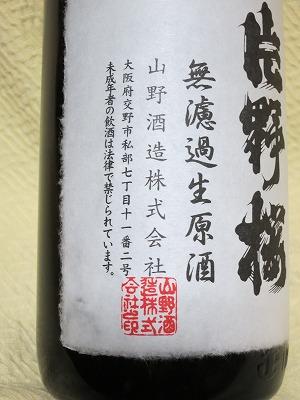 片野桜 純米山廃無濾過生原酒 (4)
