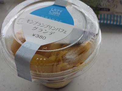 プレミアムロールケーキ ハーフハーフ (3)