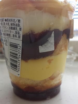 プレミアムロールケーキ ハーフハーフ (5)