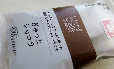 ぎゅっとショコラ (1)
