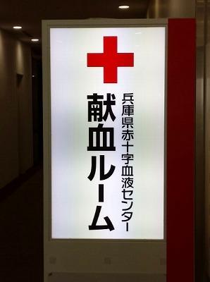 献血(6)
