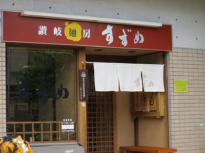 すずめ (2)