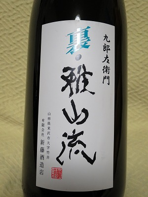裏雅山流 芳香 本醸造無濾過生詰 (9)