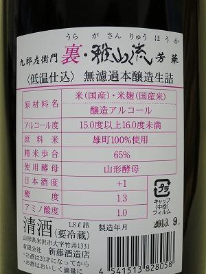 裏雅山流 芳香 本醸造無濾過生詰 (7)