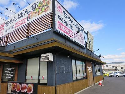 近江ちゃんぽん亭 (11)