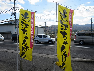 近江ちゃんぽん亭 (10)