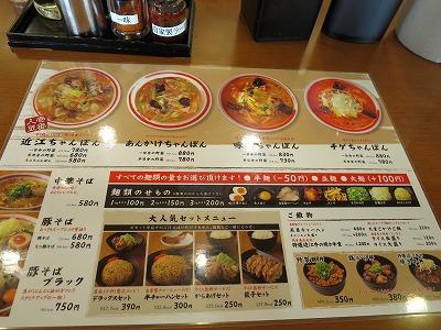 近江ちゃんぽん亭 (2)
