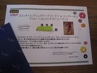 デココンテスト 賞状1