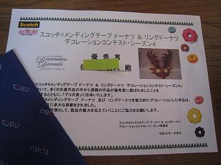 デココンテスト 賞状2
