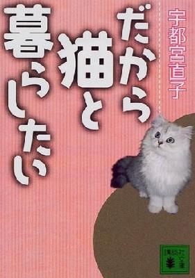だから猫と暮らしたい