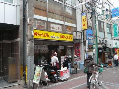 リンガーハット平塚紅谷店