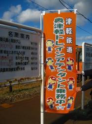 3.津軽飯詰