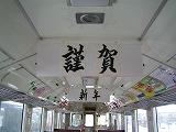2009.12.31あけおメロス (12)