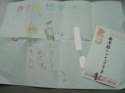 お手紙 004