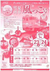 s-雪見列車 001