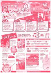 s-雪見列車 002
