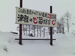 津軽金山焼2010年1月23日 001