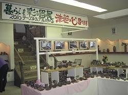 津軽金山焼2010年1月23日 008