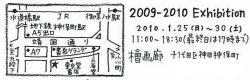 2010.01.25ブログ