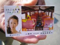 utagoe-fu (22)