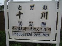 2010.0507十川駅 (14)