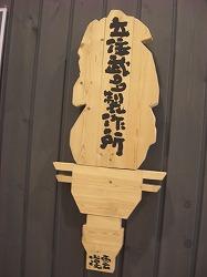 立佞武多2010.05.09 024