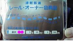 snap_okutsugaru0615_2009110103230.jpg