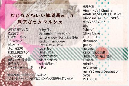 おとなかわいい雑貨展vol.5