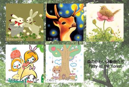 森のかわいい動物たち