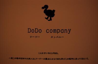 DoDo-p.jpg
