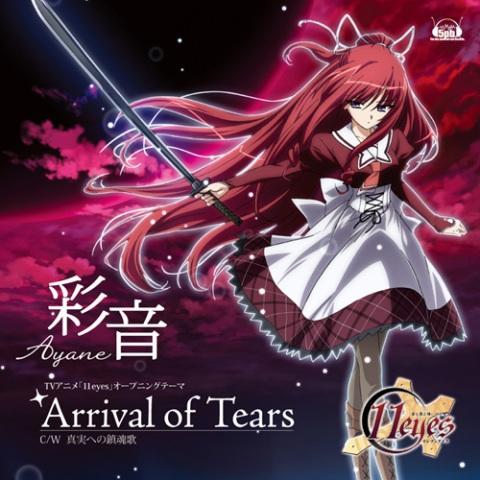 彩音-Arrival of tears