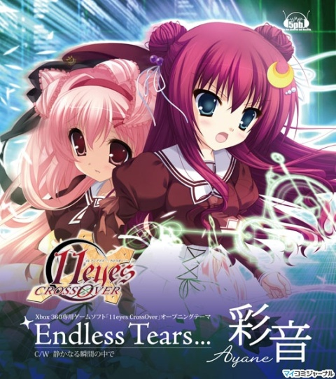 彩音-Endless Tears...