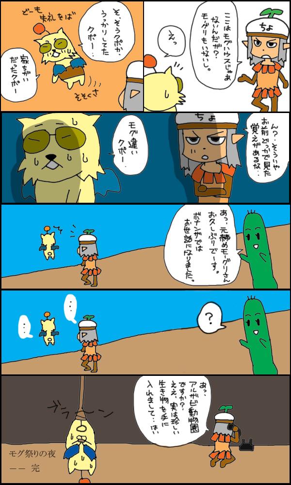 獣漫画398