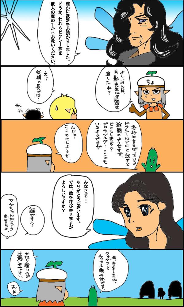 獣漫画401