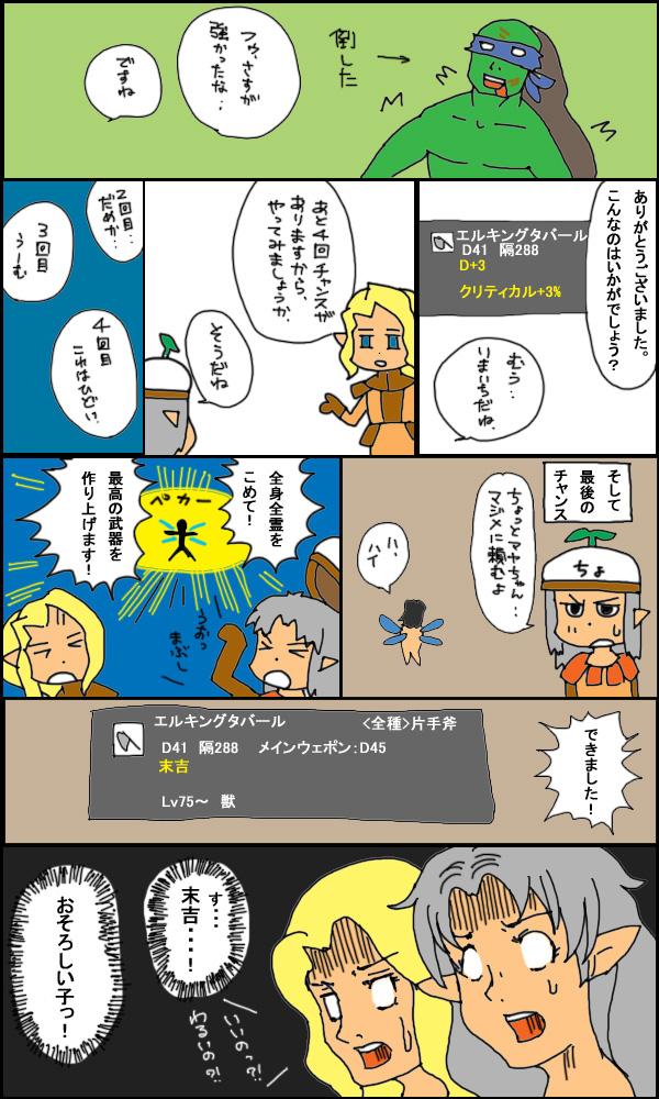 獣漫画402