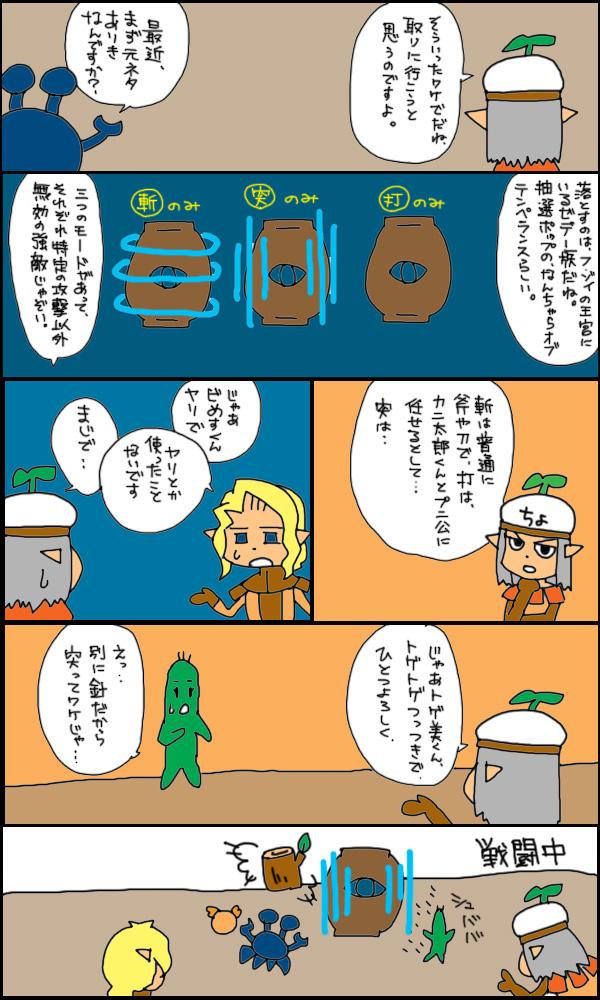 獣漫画404