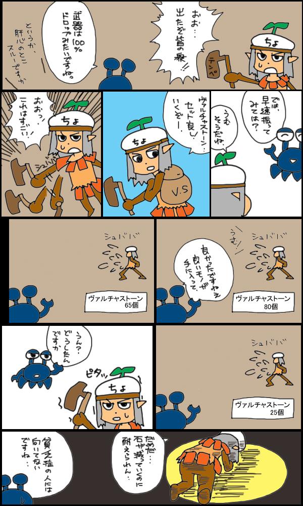 獣漫画405