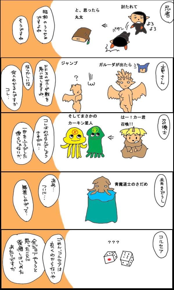 獣漫画410
